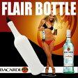 フレア練習用ボトル バカルディ型 ポアラ—付 フレアバーテンダー バー用品 フレアバーテンディング カクテル