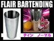 【カクテルシェーカー】【ティン ノーマル】フレアバーテンダー/練習/シェイカー/バー用品/セット/バーツール