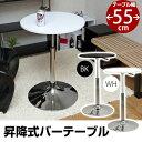 バーテーブル サイズ55φ バー用品 カフェテーブル 代引き不可