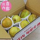 西洋梨 ゼネラルレクラーク 2kg6玉前後 送料無料 常温 ラフランス 梨 洋ナシ 果物