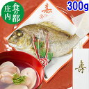 【お食い初め 鯛 300g 料理セット はまぐりのお吸い物付き】【送料無料】 蛤 祝い箸付