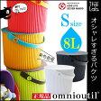 オムニウッティ Sサイズ (8L) フタ付き バケツ おむつポット おむつペール ゴミ箱 おしゃれ ダストボックス 収納 キッチン おもちゃ入れ 出産祝い