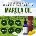 マルラオイル 【 送料無料 】 MARULA OIL 25ml 無添加、無香料、無着色で純度100% 植物由来100% 生オイル マルーラオイル パラベンフリー アルコールフリー