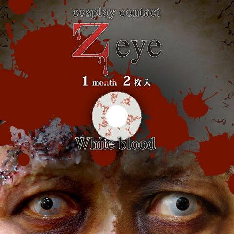 最新 ハロウィン カラコン Zeye ゾンビ ホワイトブラッド 1ヵ月 1箱2枚入り (-6.00まで)