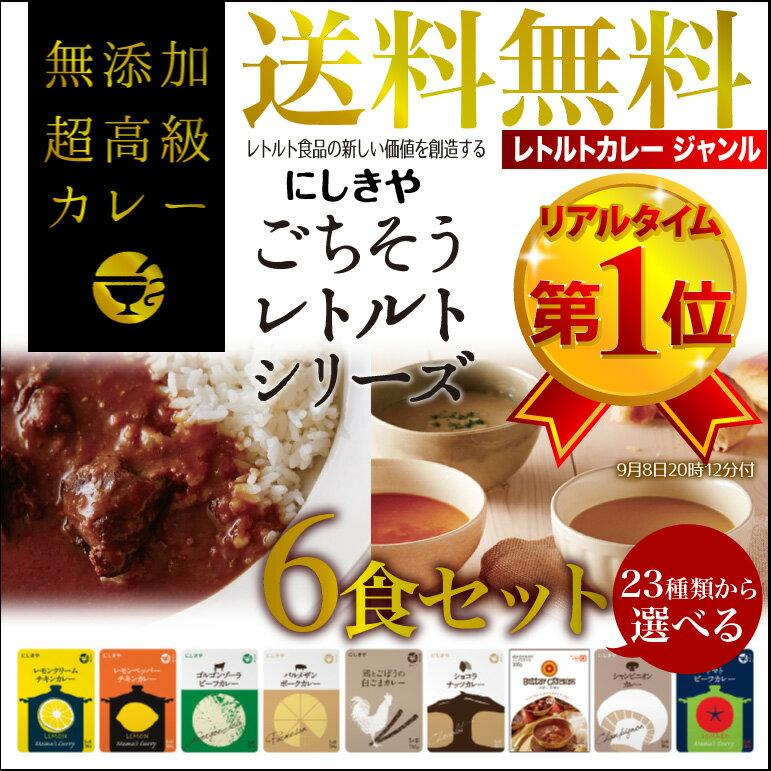 にしきや 選べる6食 セット
