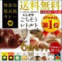 無添加 レトルトカレー 送料無料 【選べる6食セット】にしきや 高級 カレー【 贅沢 高