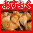 鶏骨付きモモ肉 4本入り【あす楽対応】【YDKG-tk】【smtb-tk】【あすらく対象をご確認下さい】