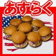 ミニハンバーガーセット /ミニバーガー Sliderスライダー 8個セット 小さいハンバーガー【あす楽対応】【YDKG-tk】【smtb-tk】【あすらく対象をご確認下さい】
