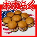 ミニハンバーガーセット /ミニバーガー Sliderスライダー 8個セット 小さいハンバーガー【あす