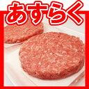 ハンバーガー用牛パティ【無添加】牛肉100%ビーフパティ 4枚(冷凍ハンバーガーパテ)【あす楽対応】