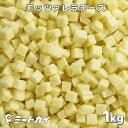 モッツァレラチーズ 1kg 10mmダイスカット ニュージーランド産 ナチュラルチーズ ピザ/グラタン/サラダに 大容量 業務用たっぷり -CZ101
