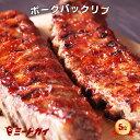 ポークバックリブ(ベービーバックリブ)1kg前後 豚肉 スペアリブ ブロック 2ラック入