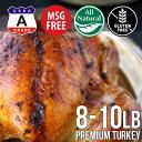 【送料無料】七面鳥肉 ターキー丸 約4kg (冷凍 生) 8-10ポンド アメリカ産