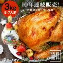 アメリカ産 七面鳥 ターキー 丸 6-8ポンド 約3kg 6-8人用 クリスマス サンクスギビング お祝い 感謝祭 パーティに - T006