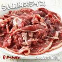 ラム肩肉スライスたっぷり500g入り/ラムショルダー(ジンギスカン鍋・ラム肉焼肉用)