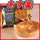 ビーフパイ(牛ミンチパイ包み) 1個入り【オーストラリアVili's】ミートパイ/100%オー