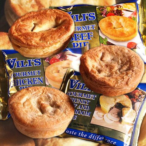 ミートパイ おためし3種類セット【オーストラリアVili's/Vili's Gourmet Meat Pie】/パイ包み≪雑誌掲載商品≫お得さ福袋級!