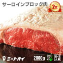 ステーキ肉 約2kg オーストラリア産 サーロインブロック 塊肉/ ステーキやローストビ