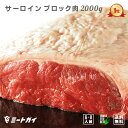 免疫力UP!【送料無料】ステーキ肉オーストラリア産サーロインブロック約2kg塊肉/ステーキやローストビーフに!牛肉・赤身☆オージービーフ・冷蔵肉バーベキューBBQ-B100