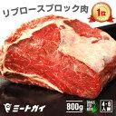 【送料無料】塊肉 ステーキ肉 リブロースブロック 800gサ