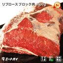 免疫力UP!(送料無料)ステーキ肉リブロースブロック1.6kg/大きなローストビーフ用に最適♪焼肉・厚切りステーキ!オージービーフ牛肉ブロック肉問屋冷蔵肉≪雑誌掲載商品≫-B108a