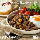 100%グラスフェッドビーフミンチ 牧草牛 贅沢牛ひき肉/牛...