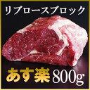 【送料無料】リブロースブロック 800gサイズ!オージービーフ・塊肉で焼肉三昧★ グ