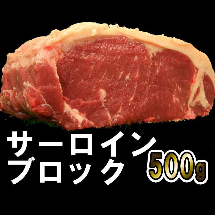 サーロインブロック500g!ローストビーフや厚切りステーキ肉・塊肉で焼肉三昧!オージービー…...:themeatguy:10004295