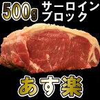 【送料無料】サーロインブロック500g!ローストビーフや厚切りステーキ肉・塊肉で焼肉三昧!オージービーフ・牛肉ブロック・肉問屋【asrk_ninki_item】【あす楽対応】【あすらく対象をご確認下さい】