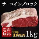 【送料無料】サーロインブロック1kg!ローストビーフや厚切り...