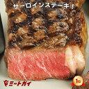 ステーキ肉 270g 超!厚切りサーロインステーキ グラスフ...