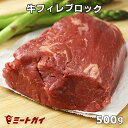 牛ヒレブロック 500gカット (牛フィレ肉かたまり) ステ...