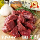訳あり 牛ヒレ肉の切り落とし 500g/牛肉フィレ (テンダ...