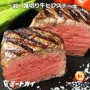 ステーキ肉 超!厚切りフィレミニヨン(牛ヒレステーキ)グラス...