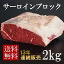 【送料無料】ステーキ肉 オーストラリア産サーロインブロック 約2kg 塊肉/ステーキ肉やローストビーフに!牛肉 赤身☆オージービーフ 冷蔵肉-B100