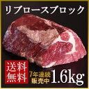 【送料無料】ステーキ肉 リブロース ブロック 1.6kg/大...