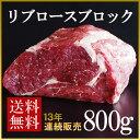 【送料無料】ステーキ肉 リブロースブロック 800gサイズ!...