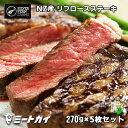 【送料無料】ステーキ肉 ニュージーランド産 リブロースステー...