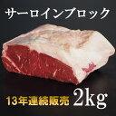 オーストラリア産サーロインブロック 約2kg 塊肉/ステーキ肉やローストビーフに!焼