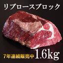 リブロース ブロック 1.6kg/大きなローストビーフ用に最適♪牛肉ブロックで焼肉三昧★