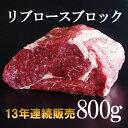 【あす楽】ステーキ肉 リブロースブロック 800g!!ロース...