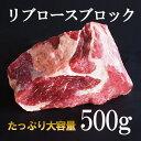 ステーキ肉 リブロースブロック 500gサイズ! ローストビーフや厚切りステーキ肉に