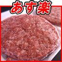 ハンバーガー用牛パティ【無添加】牛肉100%ビーフパティ 4枚(冷凍ハンバーガーパテ)【あす楽対応】【YDKG-tk】【あすらく対象をご確認下さい】