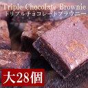 【送料無料】チョコレートブラウニー小分け 1箱 28個入り/アメリカンスイーツ(バレンタイン・義理・大量)濃厚な3種のチョコを使用しました。【YDKG-tk】【smtb-tk】