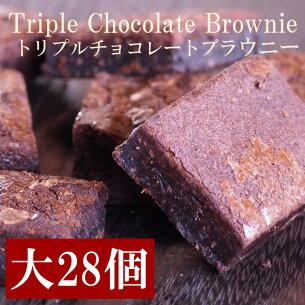 チョコレートブラウニー アメリカンスイーツ バレンタイン