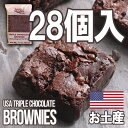 チョコレートブラウニー小分け 1箱 28個入り/アメリカンス...