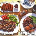 楽天ミートガイお手軽!バーベキューセット! 約1.5kg(洋風焼肉セット・BBQセット)お得さ福袋級!/バーベキューセット 肉 BBQ食材 アウトドア キャンプ -SET099