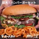 【特大・手作りハンバーガーセット】【パウンダー】びっくりサイ...