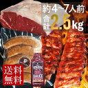【あす楽】バーベキューセットA 合計約2.5kg!!究極のバーベキュー肉(洋風焼肉セッ