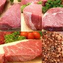 ステーキ肉 4種類8枚ステーキお試しセット!(スパイスのおまけ付きのおためし価格)牛肉ステーキ!!お得さ福袋級!
